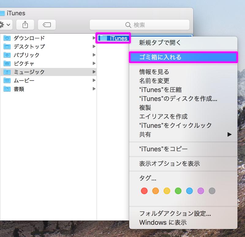 iTunesフォルダを削除する画像