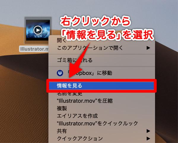 ファイル情報画面の開き方説明の画像