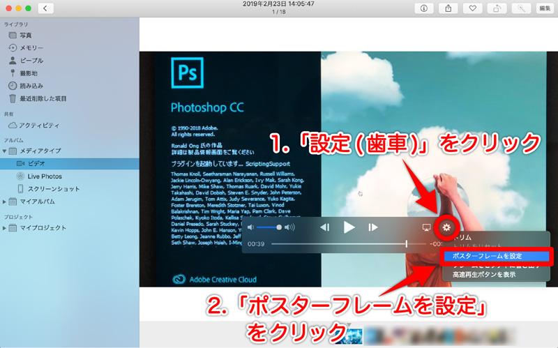 ポスターフレームを設定する操作説明の画像
