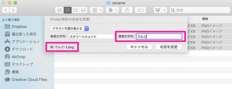 置換文字列に置き換えたいテキストを入力する画像
