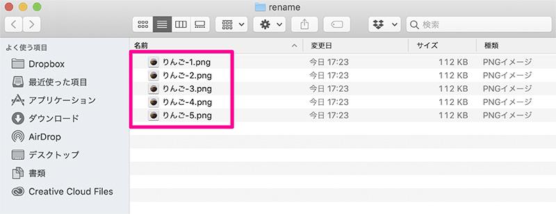 ファイル名置き換え結果の画像