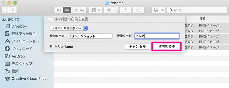 名前を変更ボタンクリック画像