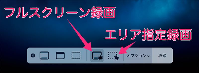 フルスクリーン録画とエリア指定録画ボタン説明画像
