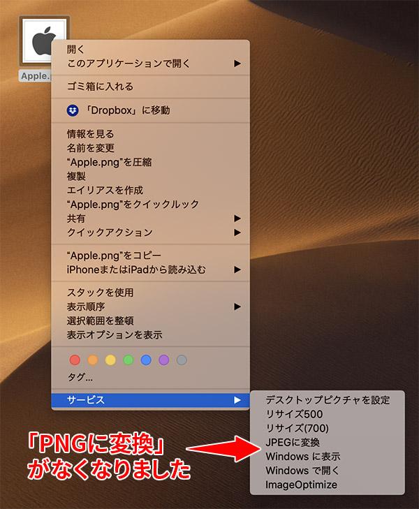PNGに変換クイックアクション非表示