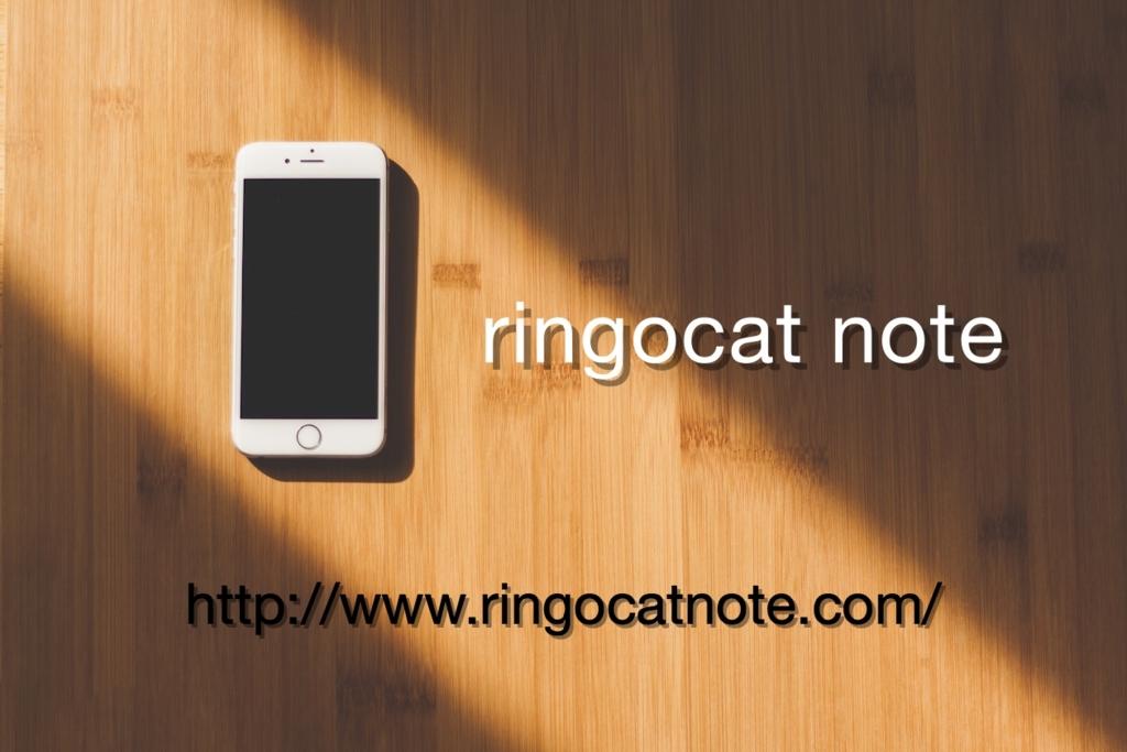 f:id:ringocat-note:20160920092152j:plain