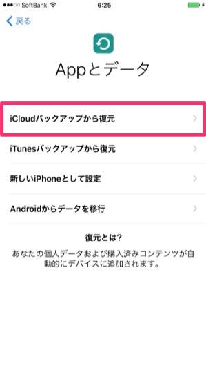 iCloudからバックアップを復元