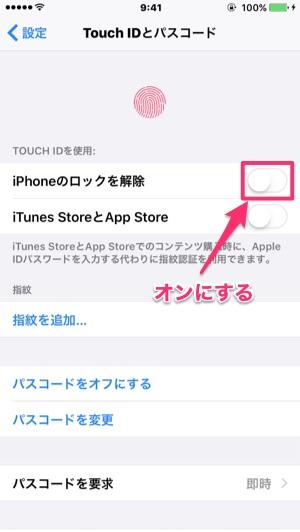 iPhoneのロックロック解除オン