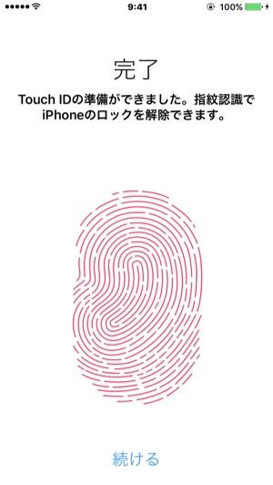 指紋登録完了