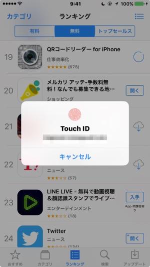アプリ購入