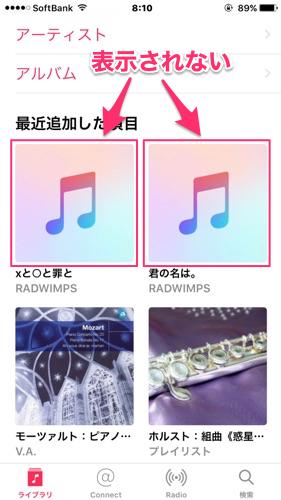 iPhoneの表示されないアルバムアートワーク