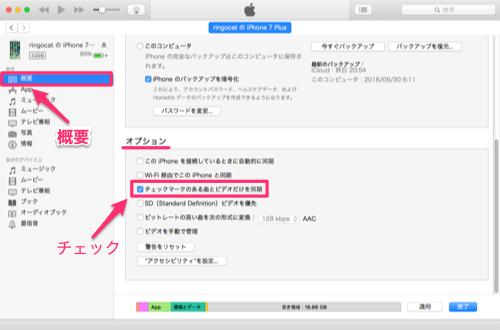 iTunesのiPhone設定画面