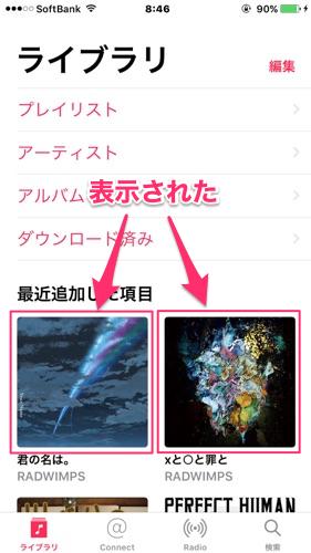 同期されたiPhone