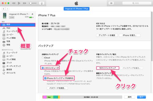 iTunes管理画面