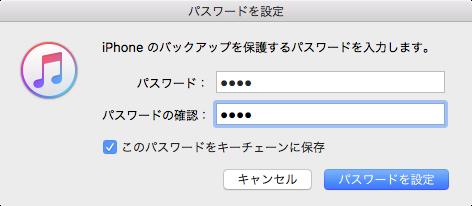 パスワードパスワード設定画面