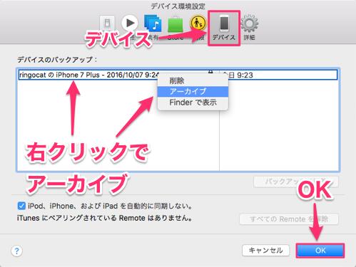 iTunes環境設定画面