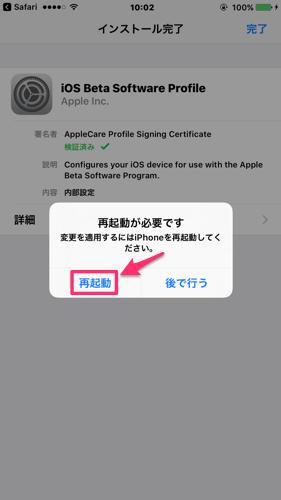 iPhoneの再起動選択画面