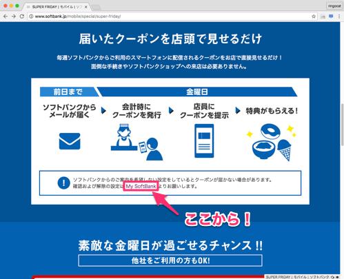 PCのSUPER FRIDAYのページ画像