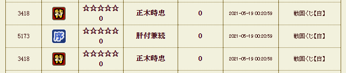 f:id:ringohaou09:20210520183946p:plain