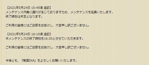 f:id:ringohaou09:20210524223126p:plain