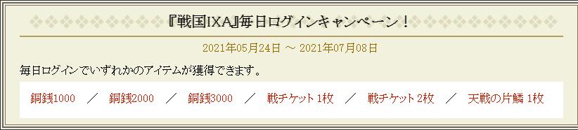 f:id:ringohaou09:20210524223517p:plain