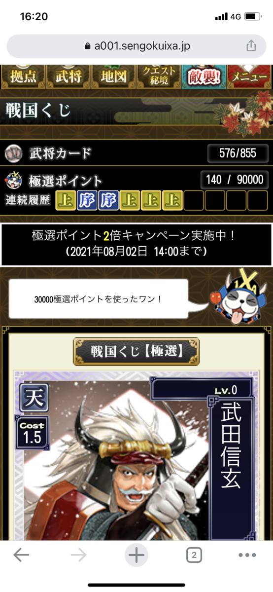 f:id:ringohaou09:20210611204525p:plain