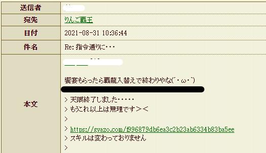 f:id:ringohaou09:20210903003401p:plain