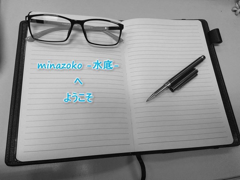 minazoko -水底-へようこそ