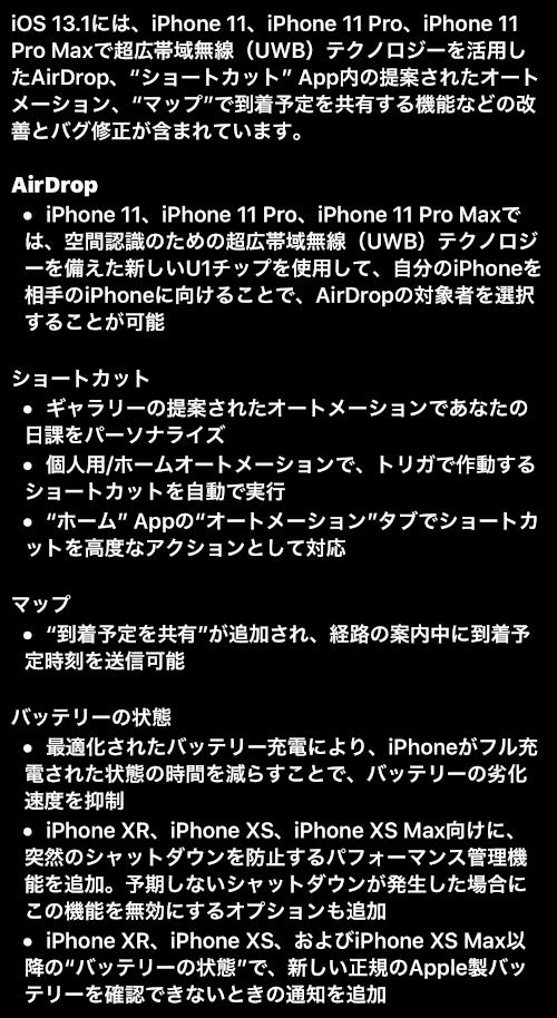 iOS 13.1 リリースノート 1