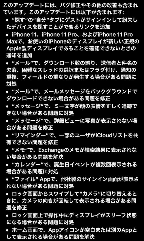 iOS 13.1 リリースノート 2