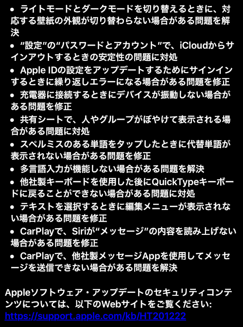 iOS 13.1 リリースノート 3