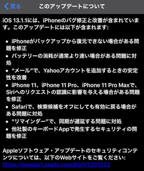 iOS 13.1.1 リリースノート全文