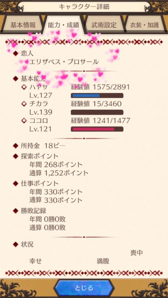 f:id:ringonoke-ki:20160318075122j:plain