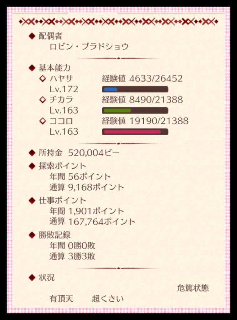 f:id:ringonoke-ki:20170423173752p:plain