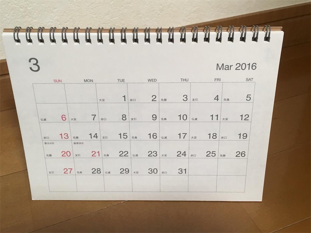 このカレンダーを使うようになって6年になります。卓上なのでコンパクト。持ち運びしやすく、予定を記入したり家族に確認したりする際も便利なうえ、デザインも  ...