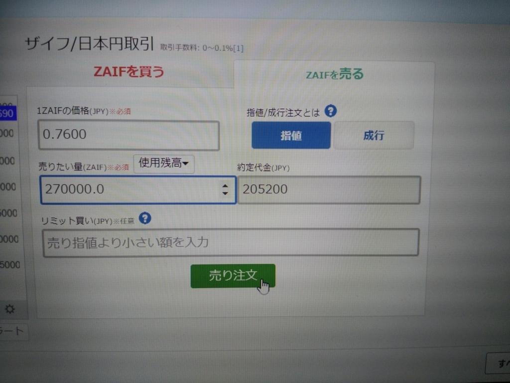 f:id:rinkaitsuyoshi:20171217114546j:plain