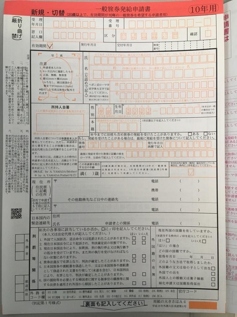 f:id:rinkaitsuyoshi:20171221000107j:plain