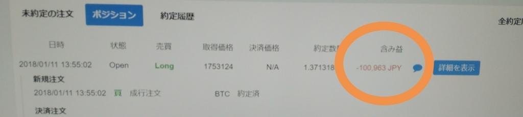 f:id:rinkaitsuyoshi:20180112102128j:plain