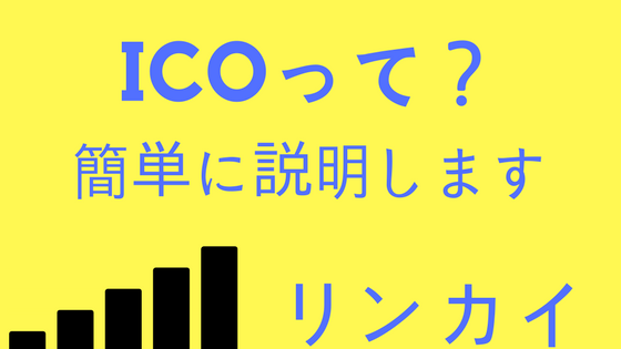 f:id:rinkaitsuyoshi:20180113220053p:plain