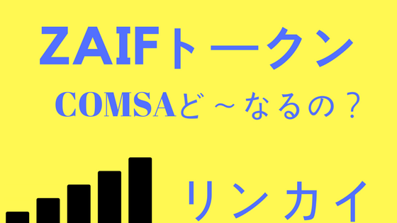 f:id:rinkaitsuyoshi:20180116004705p:plain