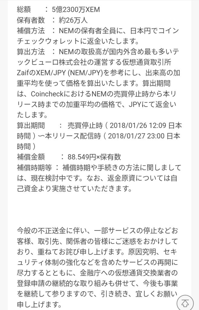 f:id:rinkaitsuyoshi:20180128201453p:plain