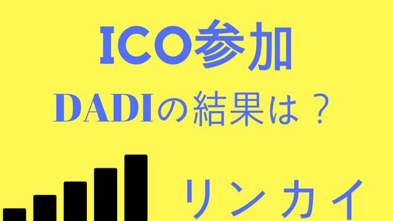 f:id:rinkaitsuyoshi:20180129224208p:plain
