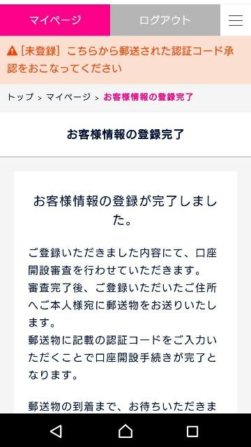 f:id:rinkaitsuyoshi:20180210015216j:image