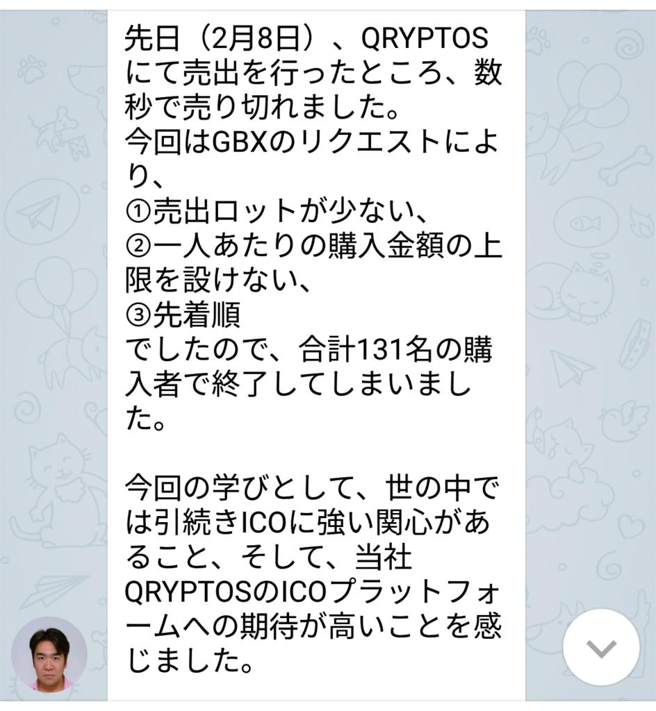 f:id:rinkaitsuyoshi:20180211112645p:plain