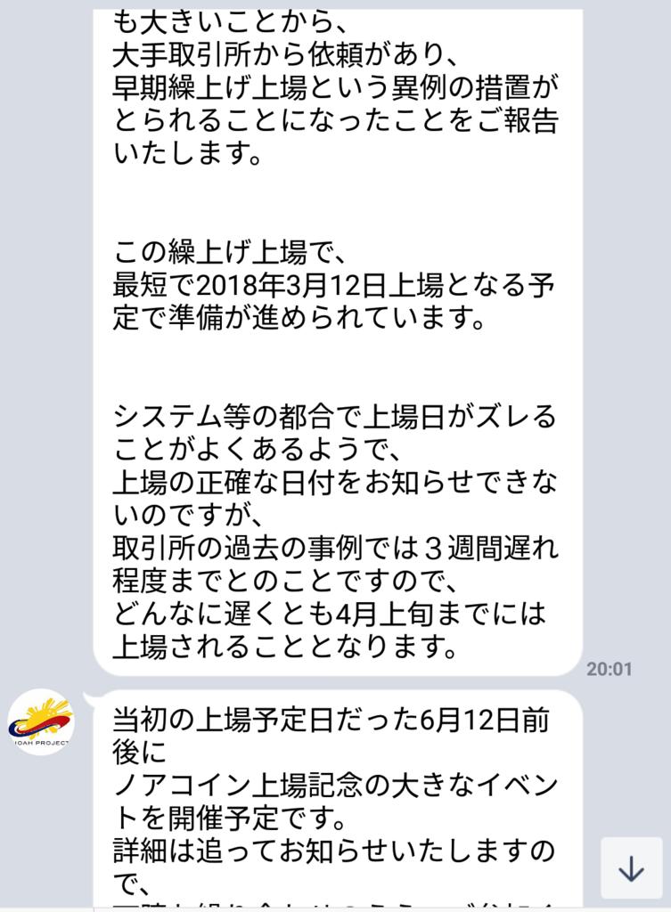 f:id:rinkaitsuyoshi:20180304205959p:plain
