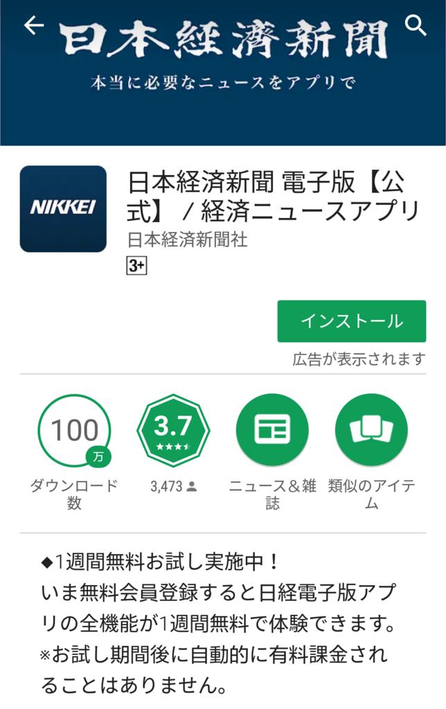 f:id:rinkaitsuyoshi:20180324053533p:plain