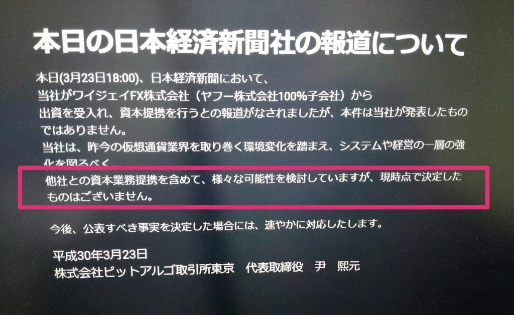 f:id:rinkaitsuyoshi:20180324075607j:plain