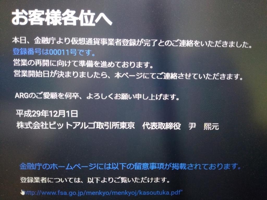 f:id:rinkaitsuyoshi:20180324080740j:plain