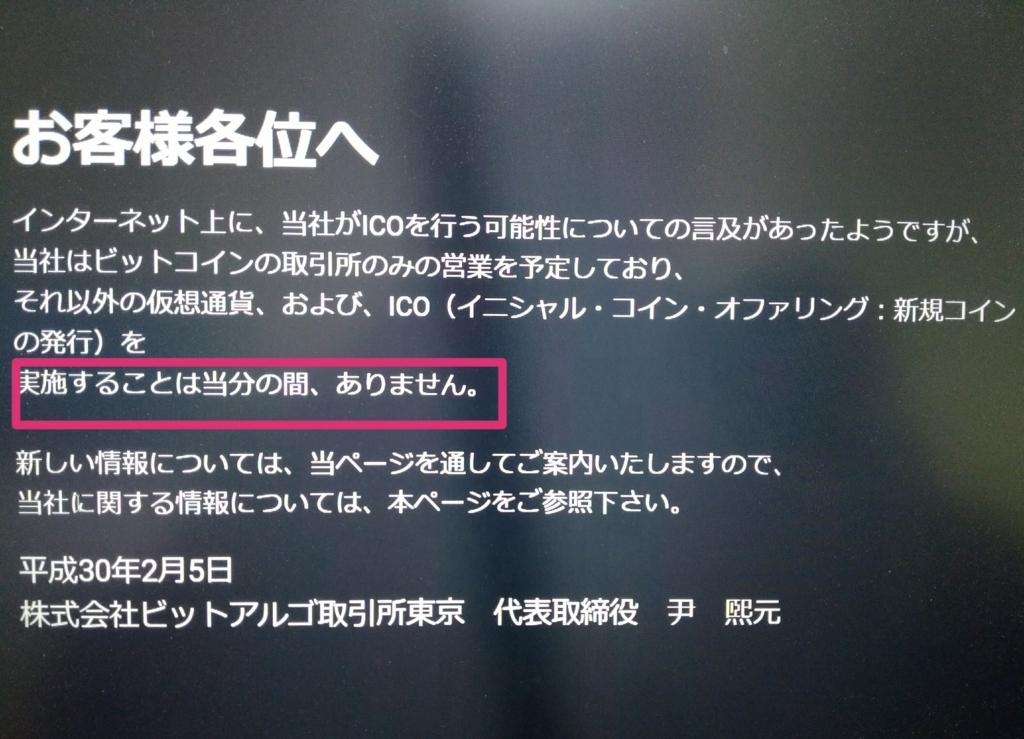 f:id:rinkaitsuyoshi:20180324081744j:plain