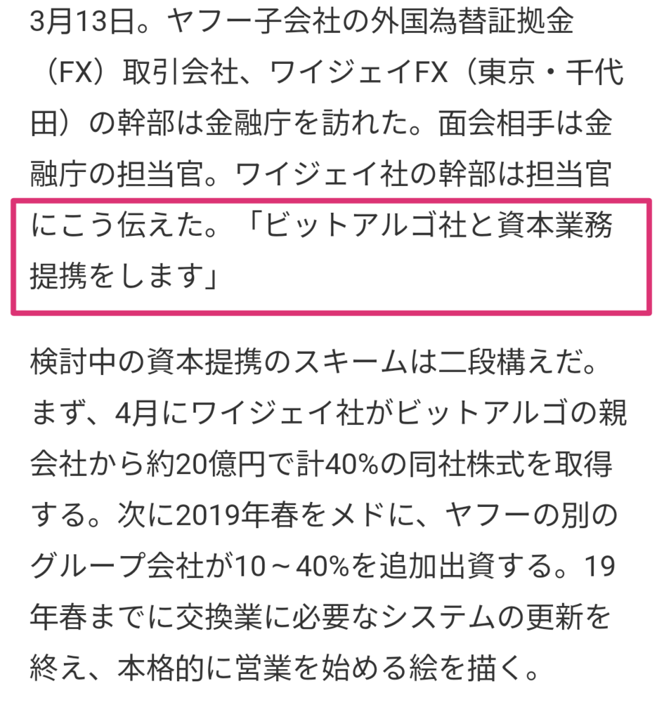 f:id:rinkaitsuyoshi:20180324082919p:plain
