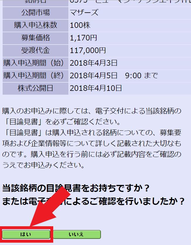 f:id:rinkaitsuyoshi:20180404113052p:plain
